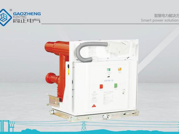 VZF(R)户内中置固封式真空负荷开关-熔断器组合电器